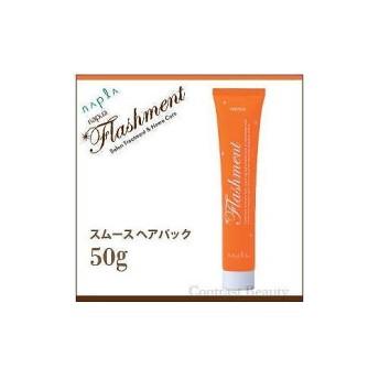 【X5個セット】 ナプラ ナピュア フラッシュメント スムースヘアパック 50g