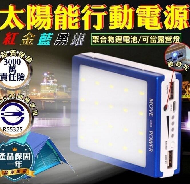 興雲網購37487-143(聚合物)太陽能行動電源(20顆led強光燈)保固一年bsmi認證電池