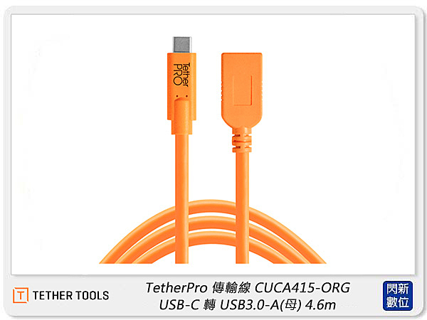 【分期0利率,免運費】TETHER TOOLS CUCA415-ORG 傳輸線 USB-C 轉 USB3.0-A(母)4.6m (公司貨)