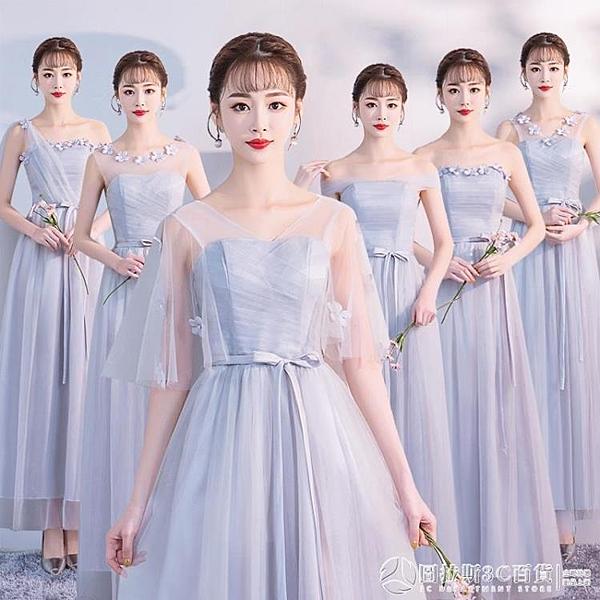 長款伴娘服 2020新款伴娘禮服 女姐妹裙伴娘團禮服仙氣質伴娘服 圖拉斯3C百貨