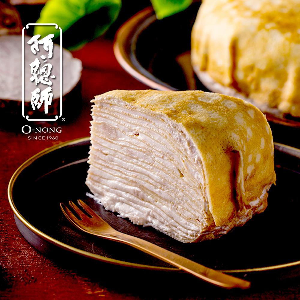預購《阿聰師》芋頭千層蛋糕8吋(1100g)(奶蛋素)