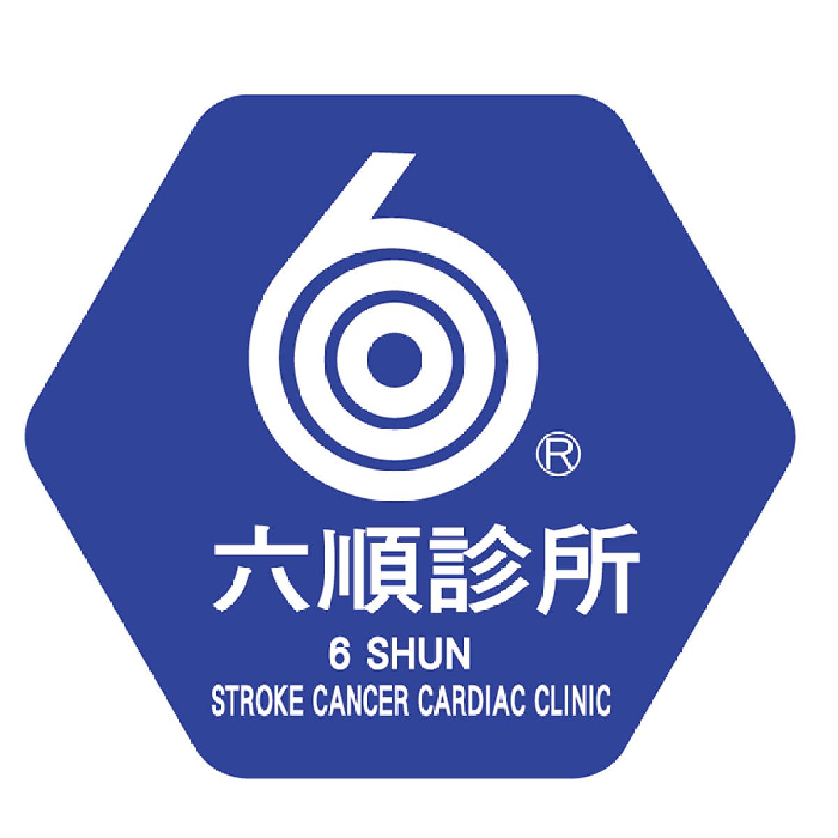 【六順診所】6 SHUN  STROKE CANCER CARDIAC CLINIC