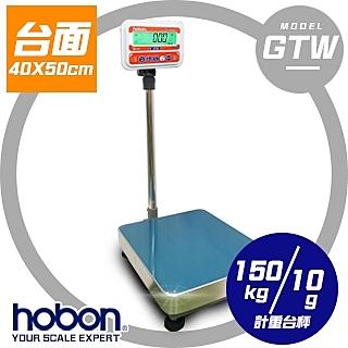 hobon 電子秤 GTW系列計重台秤【150Kg x10g 】 台面 40X50 CM