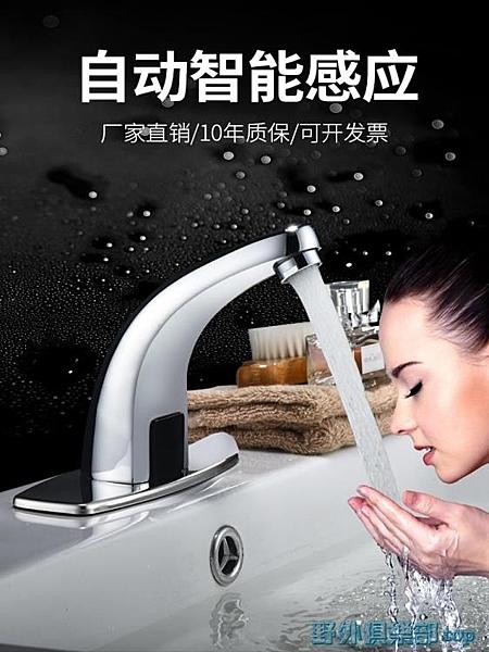 水龍頭 全銅感應水龍頭全自動感應龍頭單冷熱智能感應式紅外線家用洗手器 快速出貨