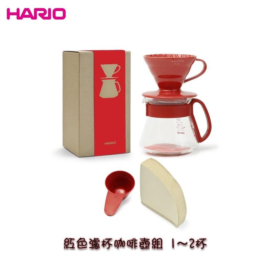 hario v60紅色濾杯咖啡壺組 陶瓷滴漏式咖啡濾器 手沖咖啡 滴漏過濾 手沖濾杯 1至2人用