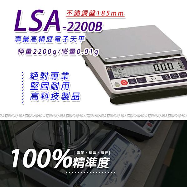 hobon 電子秤 LSA-2200B多功能精密型電子天秤【2200g x 0.01g】