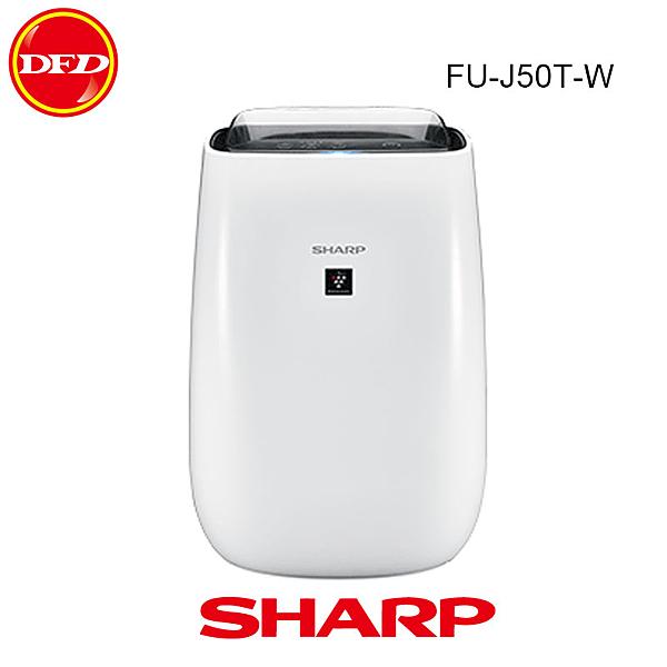 SHARP夏普 自動除菌離子空氣清淨機 FU-J50T-W