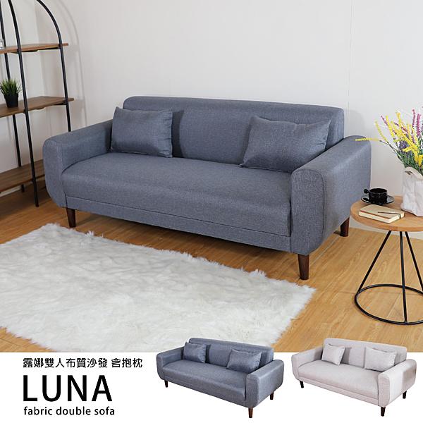 LUNA 露娜 雙人布質沙發 含抱枕【BN】赫拉居家生活館
