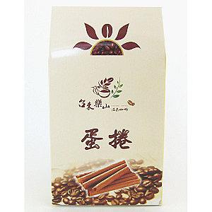 【樂山咖啡】咖啡蛋捲