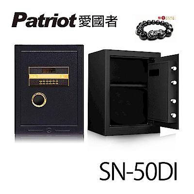 愛國者 電子密碼保險箱 SN-50DI