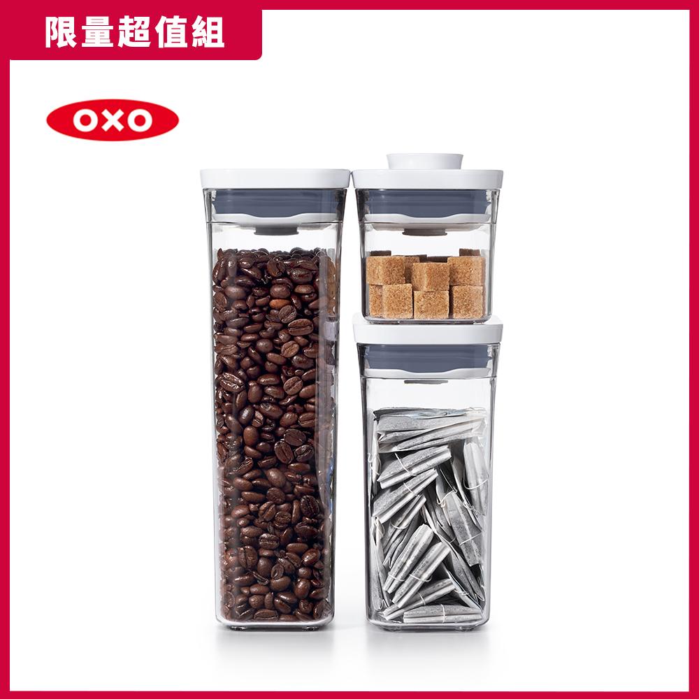 【限量超值組】OXO POP 細長方按壓保鮮盒3件組