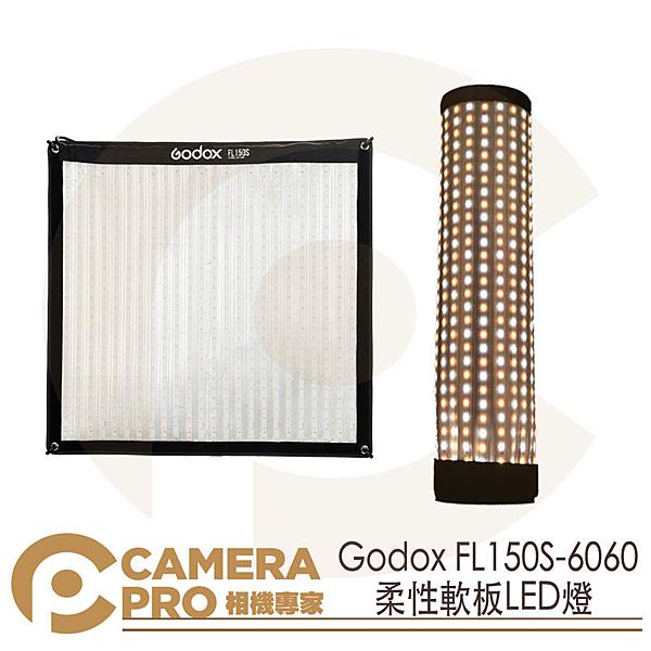 ◎相機專家◎ Godox 神牛 FL150S-6060 柔性軟板LED燈 60x60cm 雙色温補光 攝影燈 開年公司貨