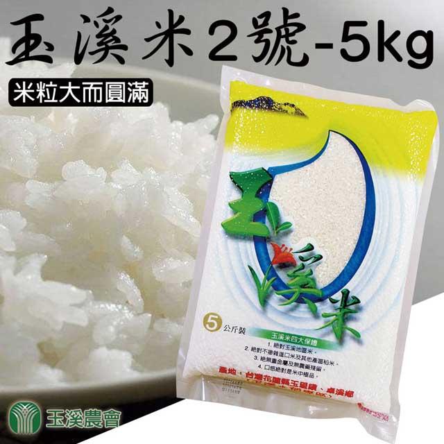 【玉溪農會】玉溪米台梗二號 5kg-包-家庭號(5包一組)