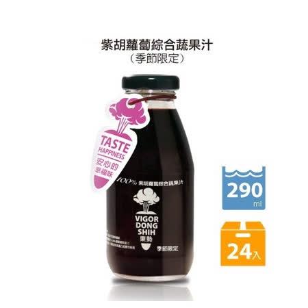 【VDS活力東勢】紫胡蘿蔔綜合蔬果汁(290ml x 24瓶/箱)