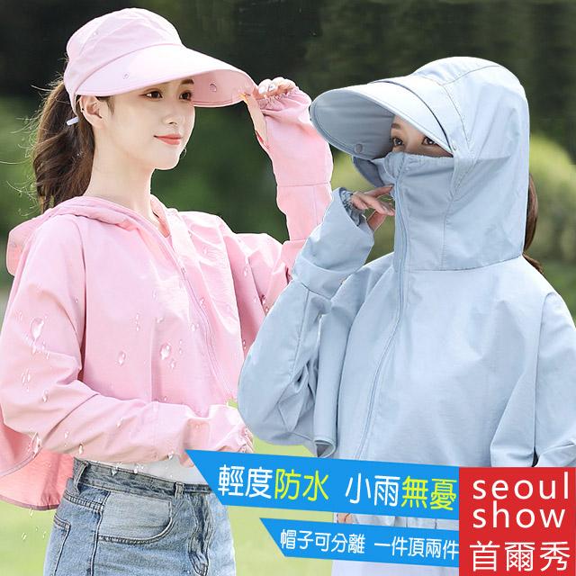 seoul show首爾秀 防潑水披肩可拆式遮陽帽防曬外套