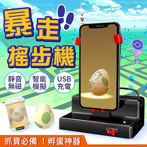 《寶可夢神器!輕鬆在家孵蛋》暴走搖步機 Pokemon 刷步神器 孵蛋器 搖步器 搖步機