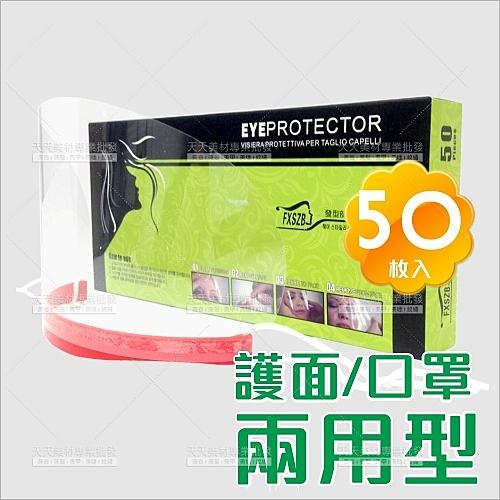 多功能防水透明遮面貼-50入(附掛繩)衛生口罩兩用[51679]