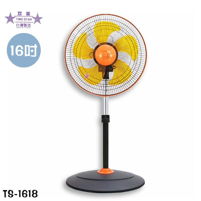 雙星 16吋360度立體擺頭立扇  TS-1618