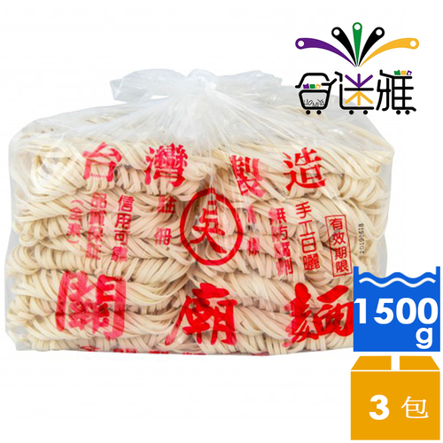 【免運直送】台灣製造【吳】關廟麵《特大包》-寬麵(1500g/袋) X3包-01