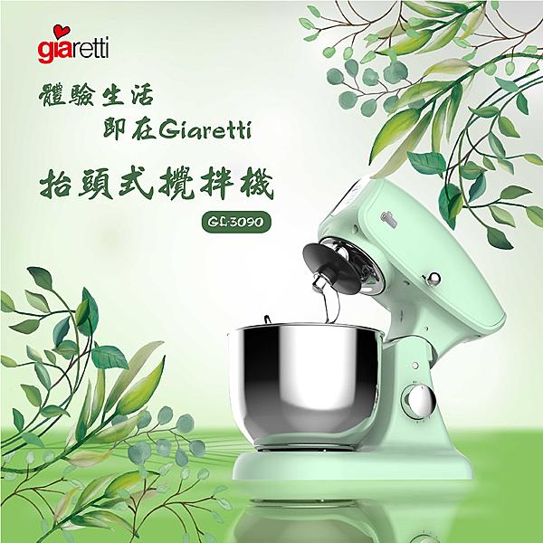 【Giaretti】義大利 5L抬頭式攪拌機 GL-3090