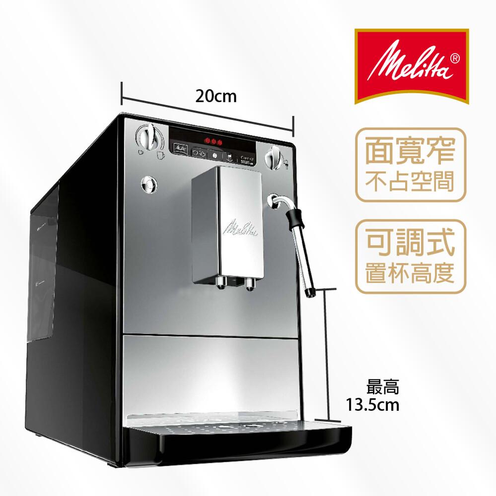 melittacaffeo solo&milk 全自動義式濃縮咖啡機(機器黑/面板銀)