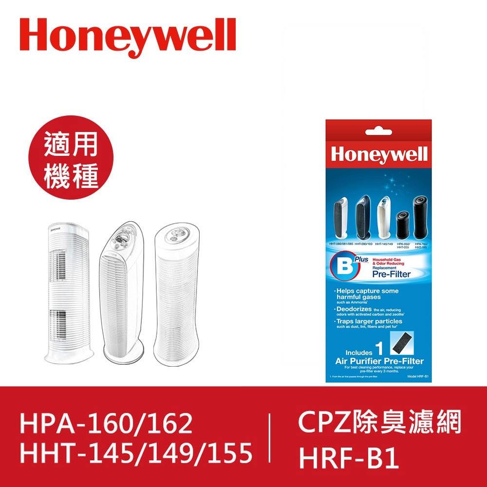 Honeywell CZ除臭濾網HRF-B1