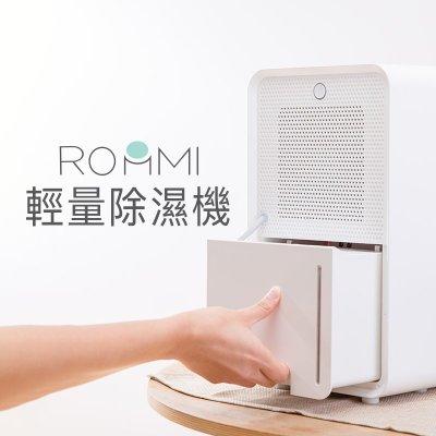 ROOMMI 最美輕量除濕機|40W超省電 超靜音