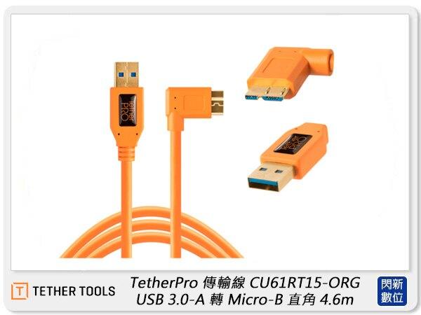 【滿3000現折300+點數10倍回饋】TETHER TOOLS CU61RT15-ORG USB 3.0轉 Micro USB 直角 4.6m (公司貨)