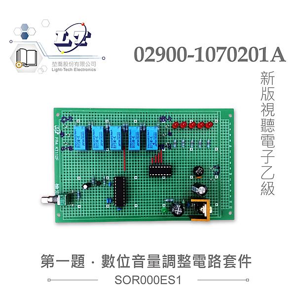『堃喬』數位音量調整電路套件 視聽電子乙級技術士技能檢定 02900-1070201A『堃邑Oget』