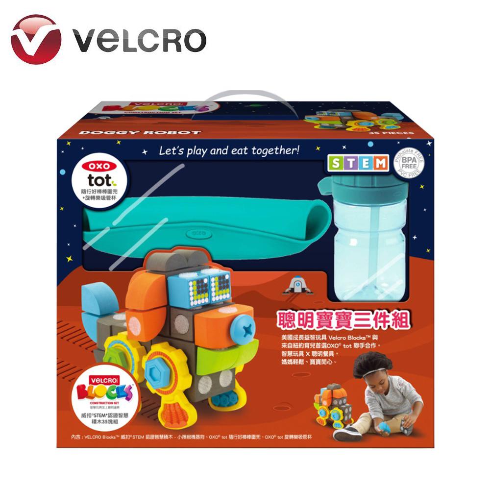 [VELCRO Blocks] 威扣® STEM認證智慧積木-認證智慧積木xOXO tot 玩具禮盒組
