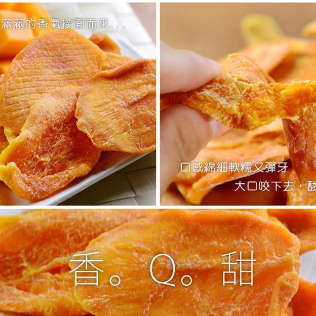 【快車肉乾】 H14愛文芒果乾(90g/包)(回饋5%)