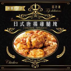 買一送一太禓食品系列黑金版日式唐揚炸雞(1公斤大包裝)