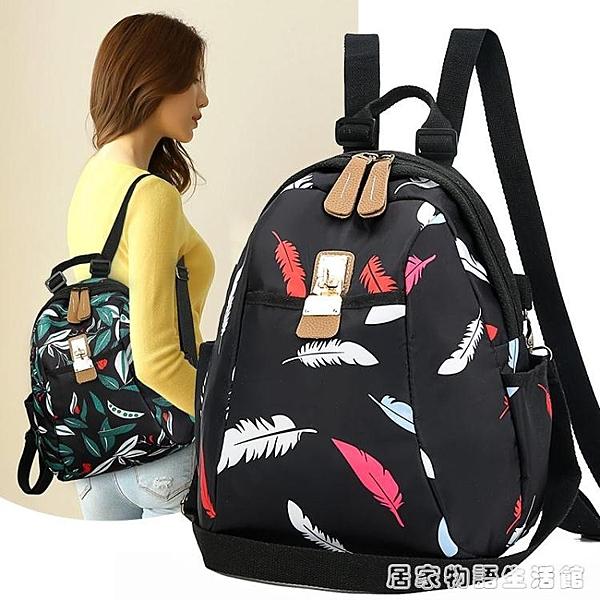 韓版百搭牛津布後背包女新款休閒旅行女士背包大容量旅行包 居家物语