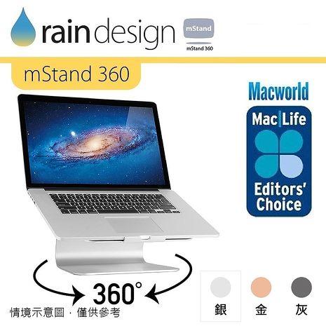 Rain Design mStand 360 MacBook 筆電散熱架經典銀色