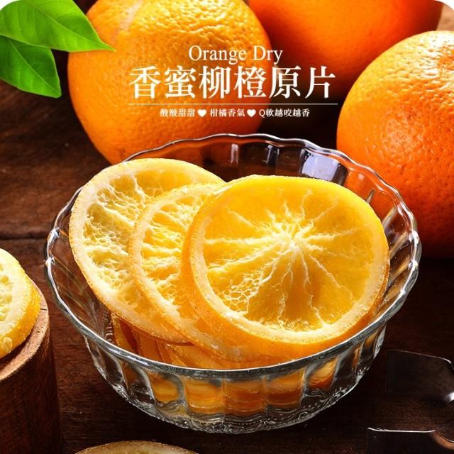 【快車肉乾】 H23香蜜柳橙原片 (250g/包)(回饋5%)