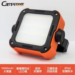 Camppower LP10移動多用途LED探照燈/露營燈/攝影燈