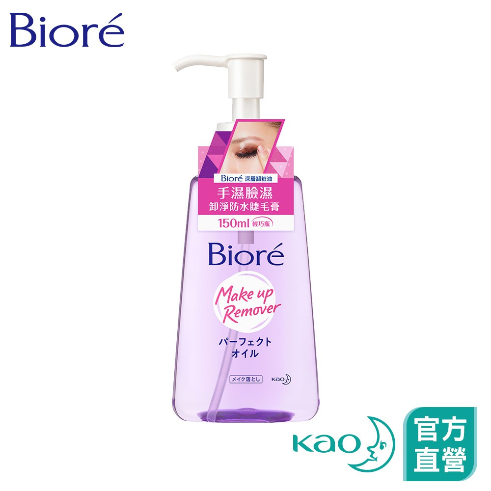 【Bioré】深層卸粧油 150ml│花王旗艦館