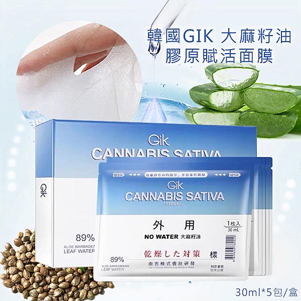 韓國GIK 大麻籽油膠原面膜/盒