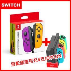 【Switch】Joy-Con 原廠左右手把控制器-紫橘(原裝進口)+mini充電座(副廠)