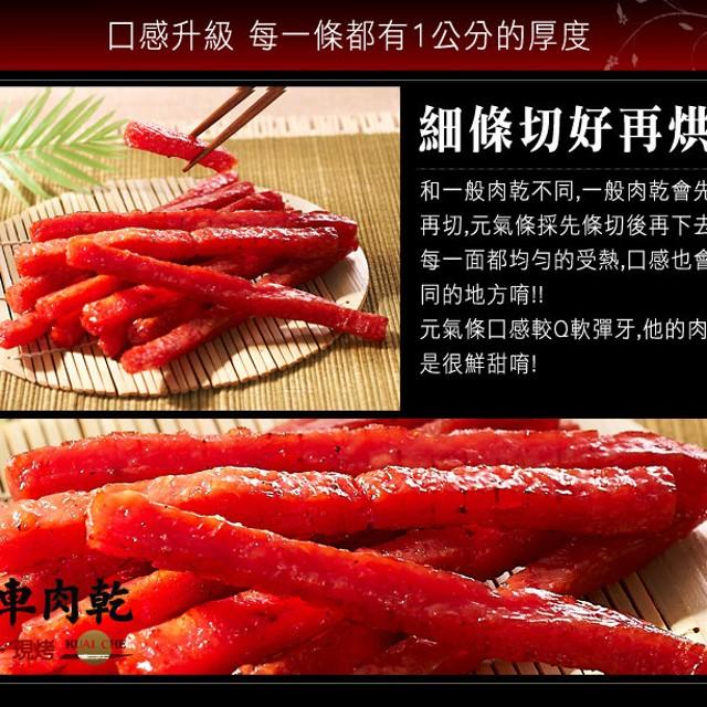 【快車肉乾】 A26快車元氣條(原味) (95g/包)