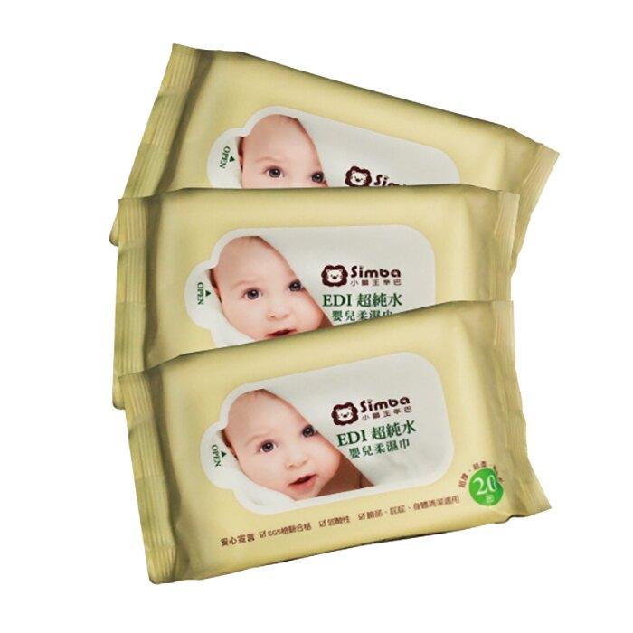 小獅王辛巴Simba EDI超純水嬰兒柔濕巾組合包(20抽x3包)-單串S99201★愛兒麗婦幼用品★