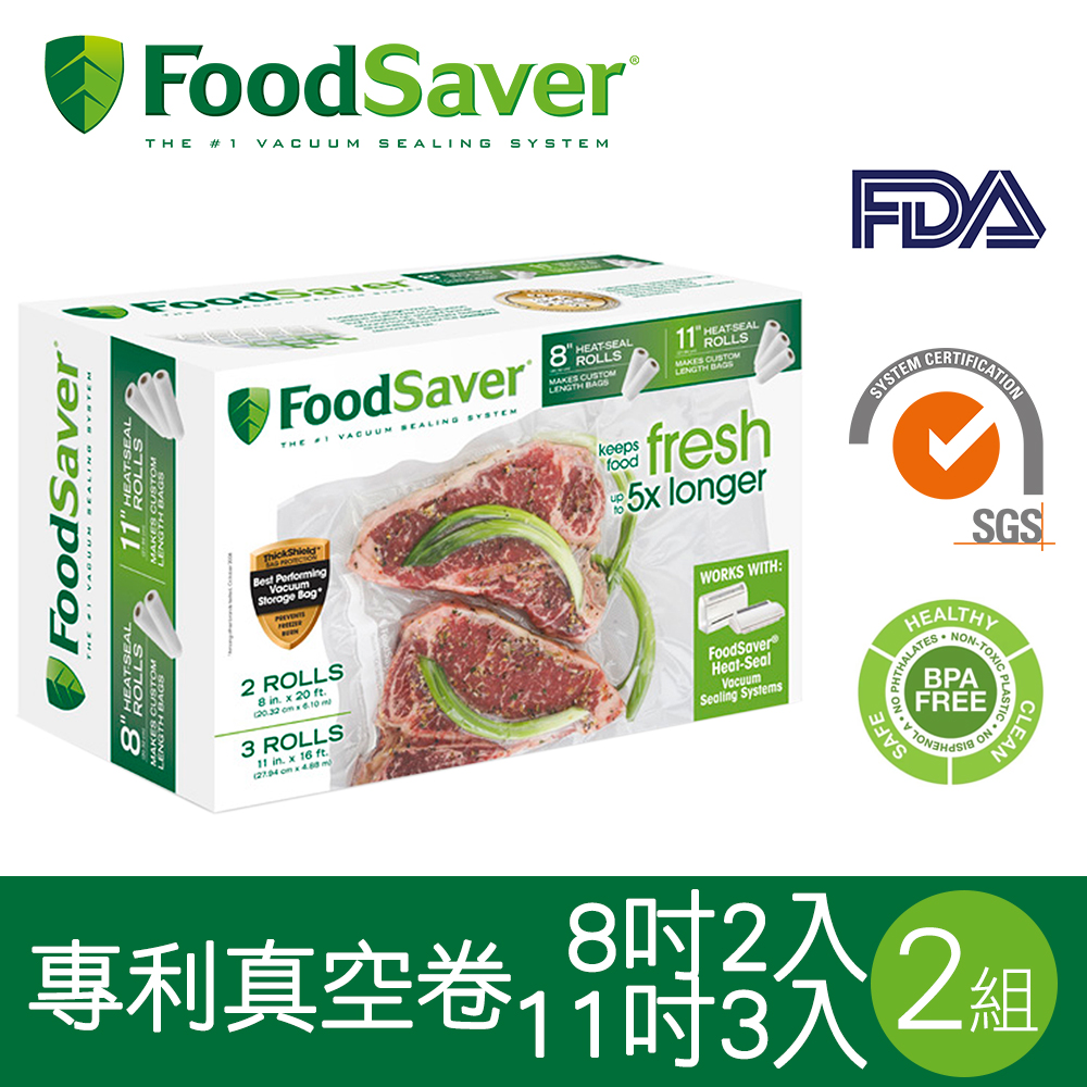 美國FoodSaver-真空卷5入裝(8吋2卷,11吋3卷) [2組/10入]