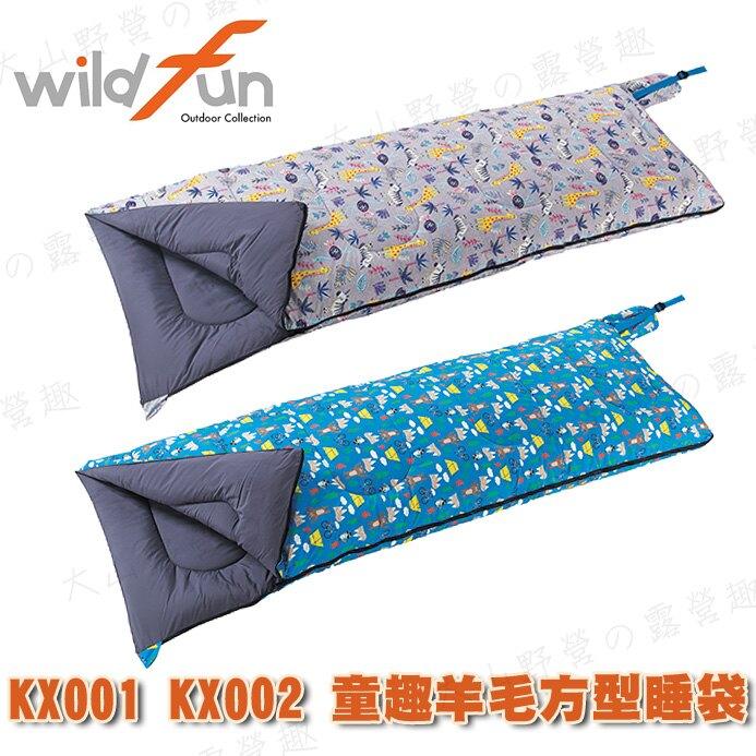 【露營趣】台灣製 WILDFUN 野放 KX001 兒童羊毛睡袋700g 化纖睡袋 纖維睡袋 可全開 Coleman LOGOS 可參考