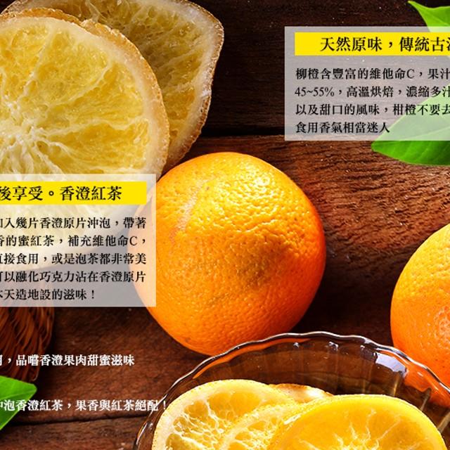 【快車肉乾】 H23香蜜柳橙原片(125g/包)(回饋5%)