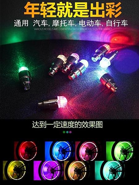 爆閃燈燈風火輪LED閃光燈摩托車輪胎氣門嘴爆閃燈  【快速出貨】