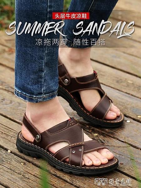 涼鞋男士夏季2020新款真皮休閒沙灘鞋男軟底外穿爸爸兩用涼拖鞋男 探索先鋒