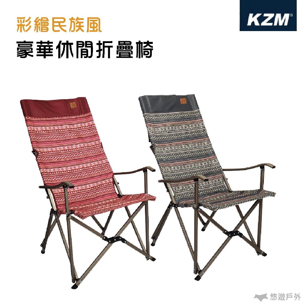 【KAZMI】彩繪民族風豪華休閒折疊椅 承重80kg 含收納袋 休閒椅 摺疊椅 露營椅 戶外 露營 悠遊戶外