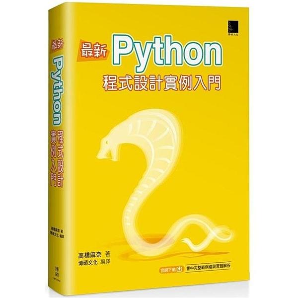 最新Python 程式設計實例入門