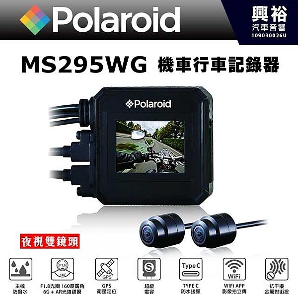 Polaroid 寶麗萊 MS295WG 機車夜視前後雙鏡頭行車記錄器