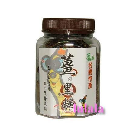 【薑之軍】薑黑糖(250gx2瓶)+鳳梨酵素(30包/盒)